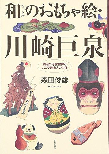 和のおもちゃ絵・川崎巨泉―明治の浮世絵師とナニワ趣味人の世界