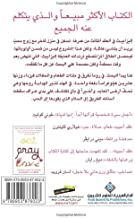 Eat, Pray, Love. . . . (Arabic Edition)