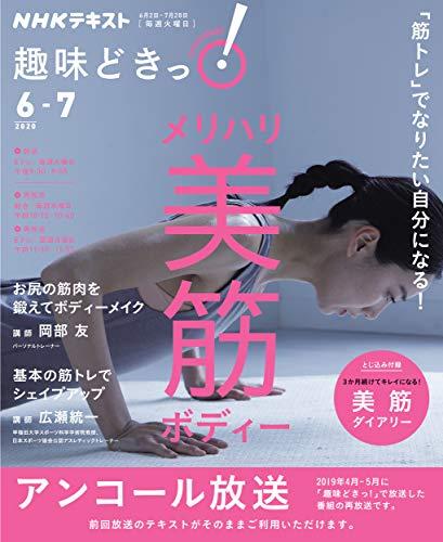 「筋トレ」でなりたい自分になる! メリハリ美筋ボディー (NHK趣味どきっ!)