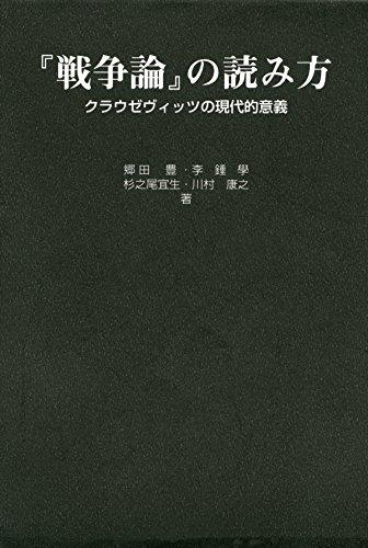 『戦争論』の読み方 クラウゼヴィッツの現代的意義