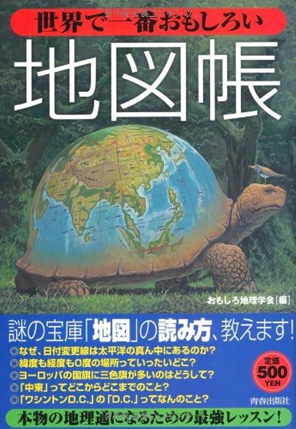 光沢のある韓国語ファブリック世界で一番おもしろい地図帳