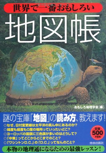 青春出版社『世界で一番おもしろい地図帳』