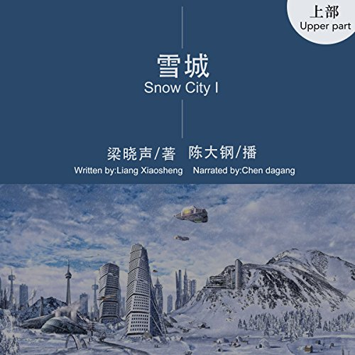 雪城 1 - 雪城 1 [Snow City 1] audiobook cover art