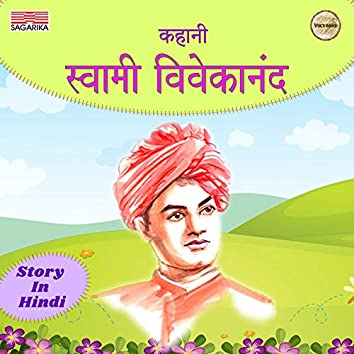 Kahani - Swami Vivekanand