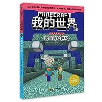我的世界16:决战海底神殿/史蒂夫冒险系列