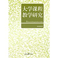 University teaching and research programs(Chinese Edition)