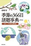 季節の366日話題事典 新装版