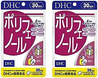 DHC ポリフェノール 30日分 × 2袋 (お得用)