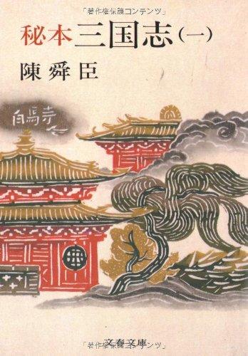 秘本三国志 (1) (文春文庫 (150‐6))の詳細を見る