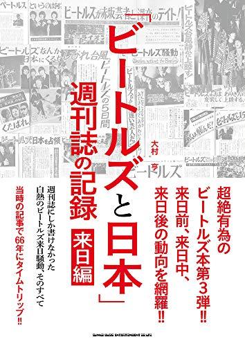 「ビートルズと日本」週刊誌の記録 来日編~週刊誌にしか書けなかった白熱のビートルズ来日騒動、そのすべて