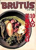 BRUTUS (ブルータス) 1990年 3月15日号 10人の美食家たち 春号