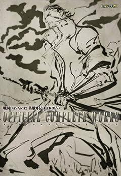 [株式会社カプコン]の戦国BASARA2 英雄外伝(HEROES) オフィシャルコンプリートワークス (カプコンF)
