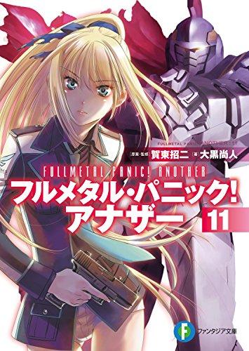 フルメタル・パニック! アナザー11 (富士見ファンタジア文庫)