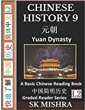 Chinese History 9: Yuan Dynasty Culture and Civilization, Imperial China's Mongol Century, A Basic Chinese Reading Book, (Simplified Characters, Graded Reader Series Level 2)