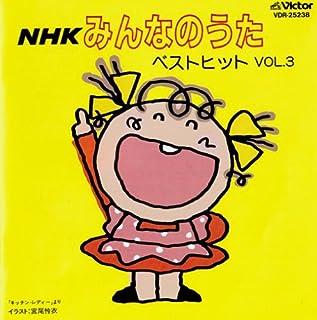 NHK「みんなのうた」ベストヒットVol.3