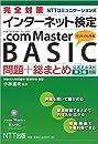 完全対策 NTTコミュニケーションズ インターネット検定 .com Master BASIC 問題+総まとめ 公式テキスト第3版対応
