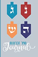 Colorful Dreidels for Hanukkah Jewish Journal: Hebrew Notebook for the Jewish Festival of Lights | Chanukah Gift Ideas | J...