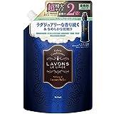 ラ・ボン ルランジェ 柔軟剤 ラグジュアリーリラックスの香り 詰替え 大容量 960ml