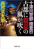 古都に殺意の風が吹く: 十津川警部捜査行 (徳間文庫)