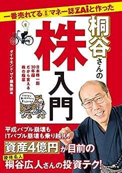 [ダイヤモンド・ザイ編集部]の一番売れてる月刊マネー誌ZAiと作った桐谷さんの株入門