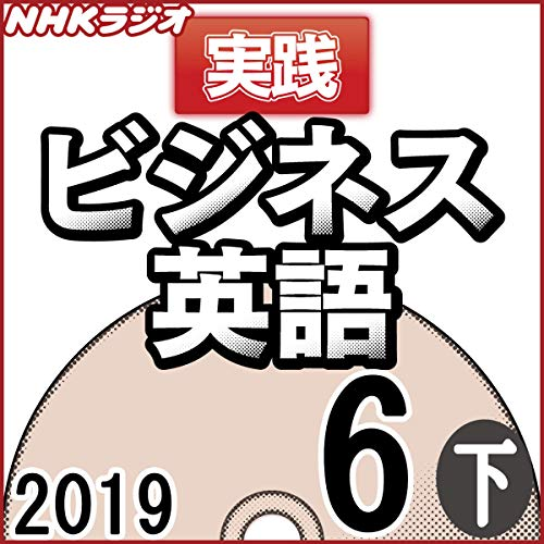 『NHK 実践ビジネス英語 2019年6月号 下』のカバーアート