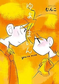 [むんこ]のゆあまいん (バンブーコミックス 4コマセレクション)