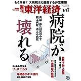 週刊東洋経済 2020年1/11号 [雑誌]