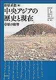 中央アジアの歴史と現在―草原の叡智 (アジア遊学 243)