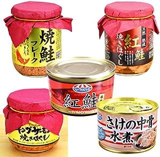 国華園 サーモン三昧! 缶詰・びん詰セット 5種5個1組 サーモン 缶詰
