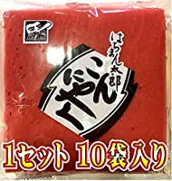 赤 こんにゃく 320g×10袋【煮物・付き出し・焼肉などでご利用ください】 はちまん太郎 こんにゃく◇お得な配送設定あり(2セット 20袋まで同梱可能)◇