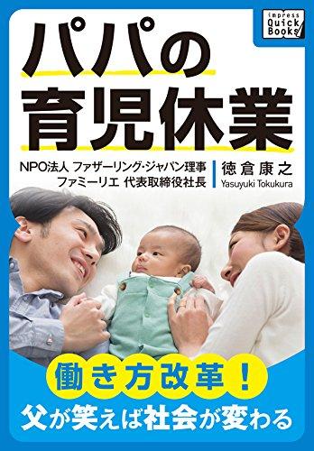 パパの育児休業 ~働き方改革! 父が笑えば社会が変わる~ (impress QuickBooks)