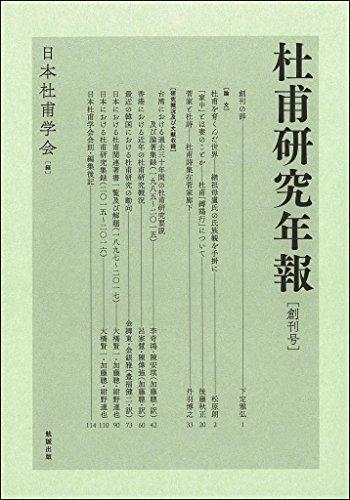 杜甫研究年報 創刊号 ((杜甫研究年報1))