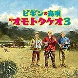 ビギンの島唄 ~オモトタケオ3