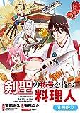 剣聖の称号を持つ料理人【分冊版】 10巻 (マッグガーデンコミックスBeat'sシリーズ)