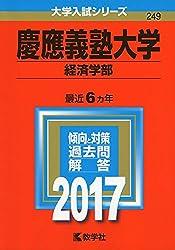 慶應義塾大学 経済学部 2017年版 ・赤本・過去問
