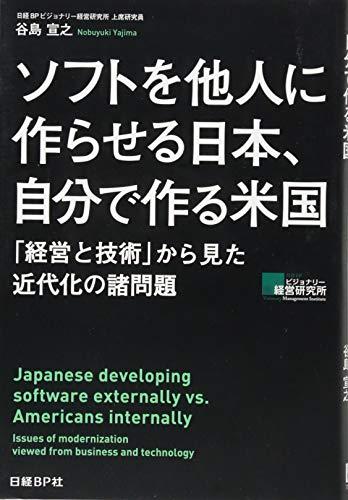 ソフトを他人に作らせる日本、自分で作る米国の詳細を見る
