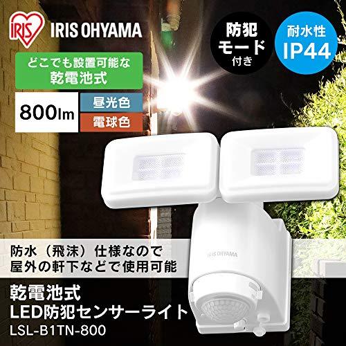 アイリスオーヤマ(IRISOHYAMA)乾電池式LED防犯センサーライト乾電池式LED防犯センサーライトLSL-B1TN-800パールホワイト