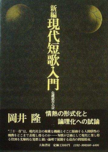 新編現代短歌入門―危機歌学の試み (1974年)