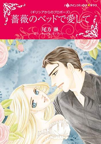薔薇のベッドで愛して (ハーレクインコミックス・キララ)の詳細を見る