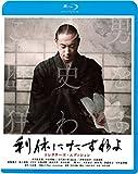 利休にたずねよ コレクターズ・エディション(Blu-ray Disc) image