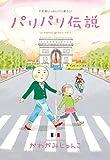 パリパリ伝説 (7) (FEEL COMICS)