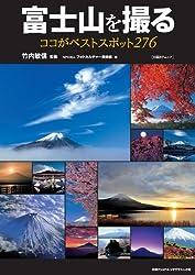 富士山を撮る ココがベストスポット
