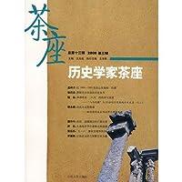 historian café (total 13 series) [paperback]