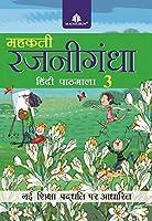 Mehakti Rajnigandha Pathmala - 3