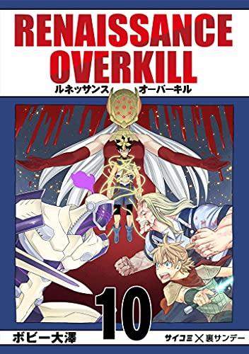 RENAISSANCE OVERKILL(10) (サイコミ×裏少年サンデーコミックス)