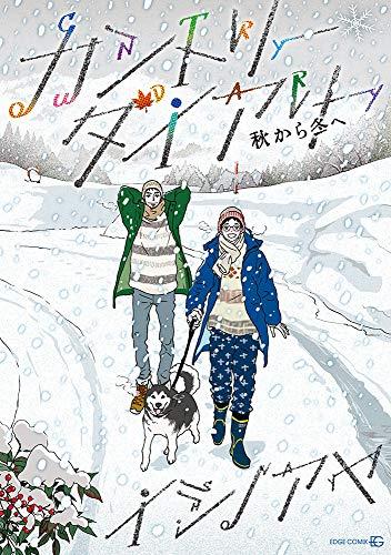 カントリー・ダイアリー 秋から冬へ (EDGE COMIX)