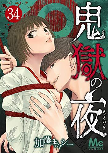 鬼獄の夜 34 (マーガレットコミックスDIGITAL)