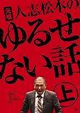 元祖 人志松本のゆるせない話 上(初回限定盤)[DVD]