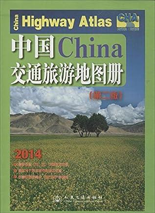 中国交通旅游地图册(第2版)(2014)