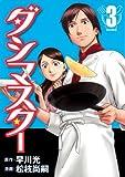 ダシマスター 3 (ヤングジャンプコミックス)